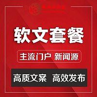 企业品牌推广 新闻/软文推广/新闻发布