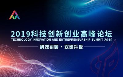 2019科技创新创业高峰论坛-双创周