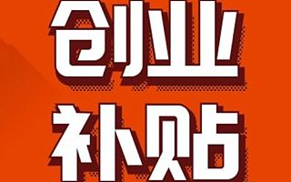 深圳创业补贴申报办理