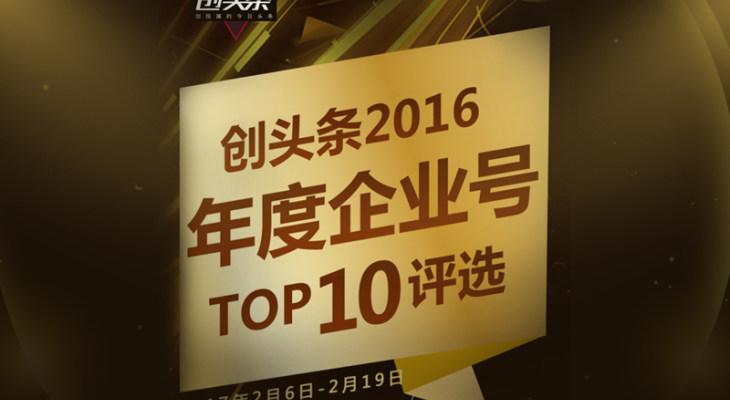 创头条2016年度企业号评选