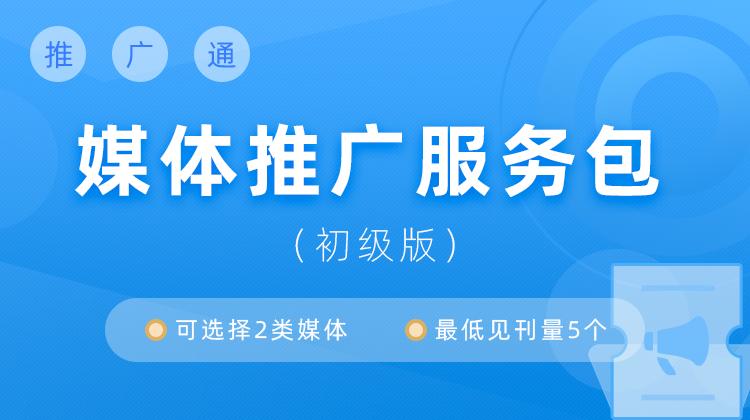 推广通媒体推广服务包(初级版)