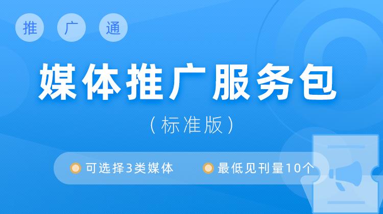 推广通媒体推广服务包(标准版)