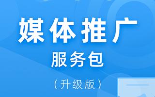 推广通媒体推广服务包(升级版)