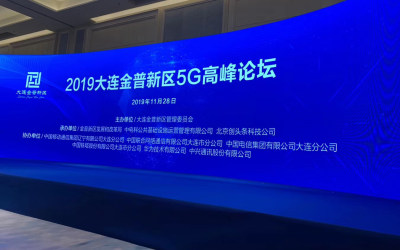 全面发力5G,2019大连金普新区5G高峰论坛胜利召开!