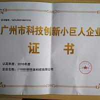 广州市科技创新小巨人企业库入库