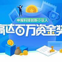 广州市科技创新小巨人企业认定