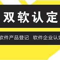 济南市双软企业认定的条件好处以及申报流程周期