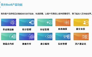 疫情加速区块链发展 火币中国助力产业应用落地