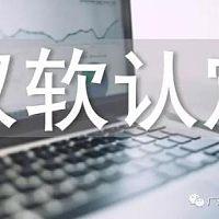 济南市企业2020年申请软件企业认证的好处及办理机构