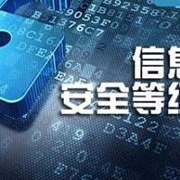 青岛市企业认定信息安全等级的好处