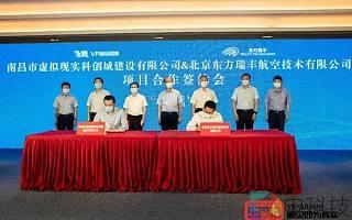 南昌VR科创城VR+航空飞行模拟训练基地项目落地签约仪式隆重举行