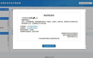 北京暂停电商企业税务风险自查