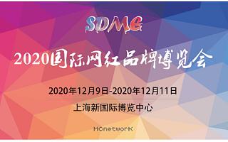 2020国际网红品牌博览会