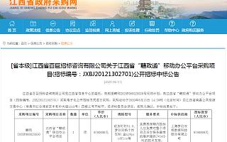 """江西数字政府建设升级 阿里政务钉钉中标""""赣政通""""平台"""
