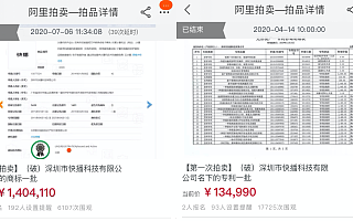 奇幻拍卖场:快播商标140万被买走,山西首富22亿资产甩卖无人问