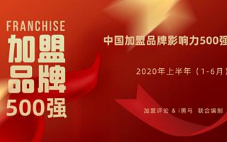 2020年中国加盟品牌影响力500强榜单