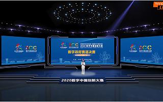 """2020数字中国创新大赛·数字政府赛道决赛""""云路演""""成功开启"""