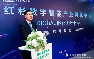 红杉资本国内首个产业孵化中心在上海张江正式启用