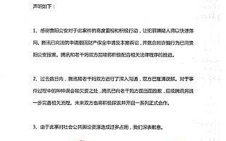 7.10虎哥晚报:腾讯与老干妈发联合声明;罗永浩首次缺席直播带货