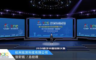 """拓深夺冠!2020数字中国创新大赛·数字政府赛道""""智慧社区""""决赛举行"""