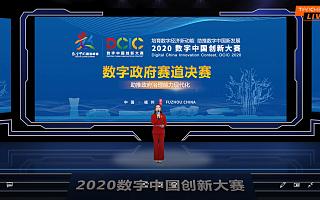 2020数字中国创新大赛·数字政府赛道决赛圆满收官,佳格天地、实在智能、拓深科技等夺赛道冠军