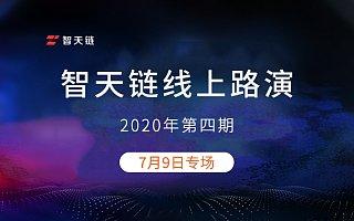 智天链成功举办2020年第四期线上路演活动