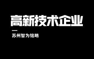 认定苏州高新技术企业税务标准-10年以上申报经验