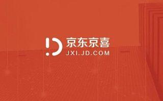 """知舟电商:京喜加码""""小店行动"""",0元即可入驻"""