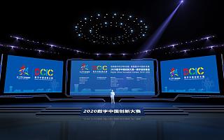 数字化治理空间多大?2020数字中国创新大赛·数字政府赛道决赛交出一组创新答卷