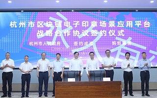 杭州上线全国首个区块链电子印章应用平台 未来有望全国推广