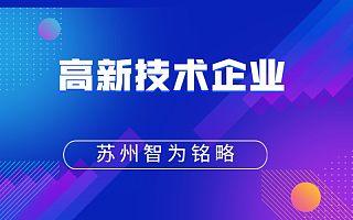 苏州申报高新技术企业8大类别如何选择-项目不转包
