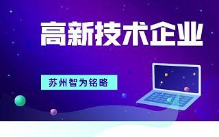 苏州申报高新技术企业认定工作计划-政府补贴高