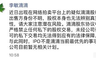 滴滴副总裁李敏:公司暂无IPO计划