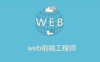 自学武汉Web前端开发,到底要掌握哪些技术知识点呢?
