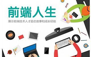 解读:初学武汉Web前端开发必须具备的技能!