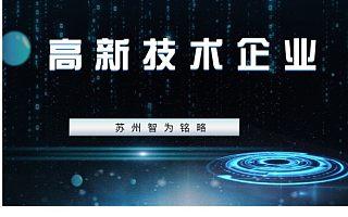 苏州认定高新技术企业核心要素之高新技术产品-项目不转包