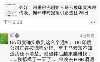 阿里王帅回应印度前雇员被起诉:UC正按流程处理,马云未必知情