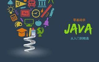 上海培训学习Java该避免哪些误区?