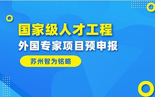 苏州工业园区企业预申报国家级人才工程外国专家-政府补贴高