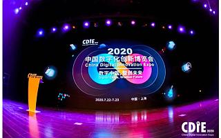 CDIE开幕 | 现场直击!CDIE峰会论坛,汇聚数字化共识!