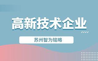 苏州认定高新技术企业三年服务周期工作内容-项目不转包