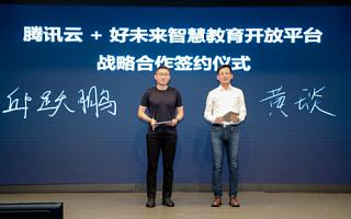 """腾讯云与好未来智慧教育开放平台深化合作 联手打造""""互联网+教育""""应用平台"""