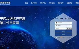 BSN中国及国际官网将启动更新 火币中国Fabric国密版正式上线