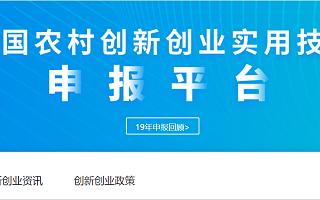 """农业部""""全国农村双创实用技术申报平台""""上线"""