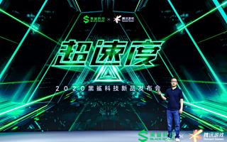 腾讯黑鲨游戏手机3S正式发布,主打游戏体验