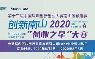 """2020""""创业之星""""大赛大数据和区块链行业赛复赛即将开启 火币Labs创业营生态资源强势赋能"""