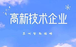 苏州企业申报高新技术企业的流程-500以上成功案例「智为铭略」