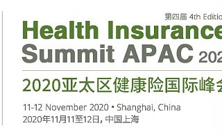 HIS2020第四届亚太区健康险国际峰会即将开幕!欧耕资讯11月11日与您相约上海