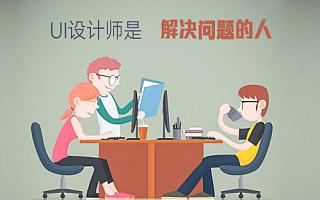 UI设计到底是什么,参加上海UI培训怎么样?