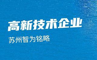 苏州姑苏区高新技术企业奖励性后补助年度评分表-政府补贴高